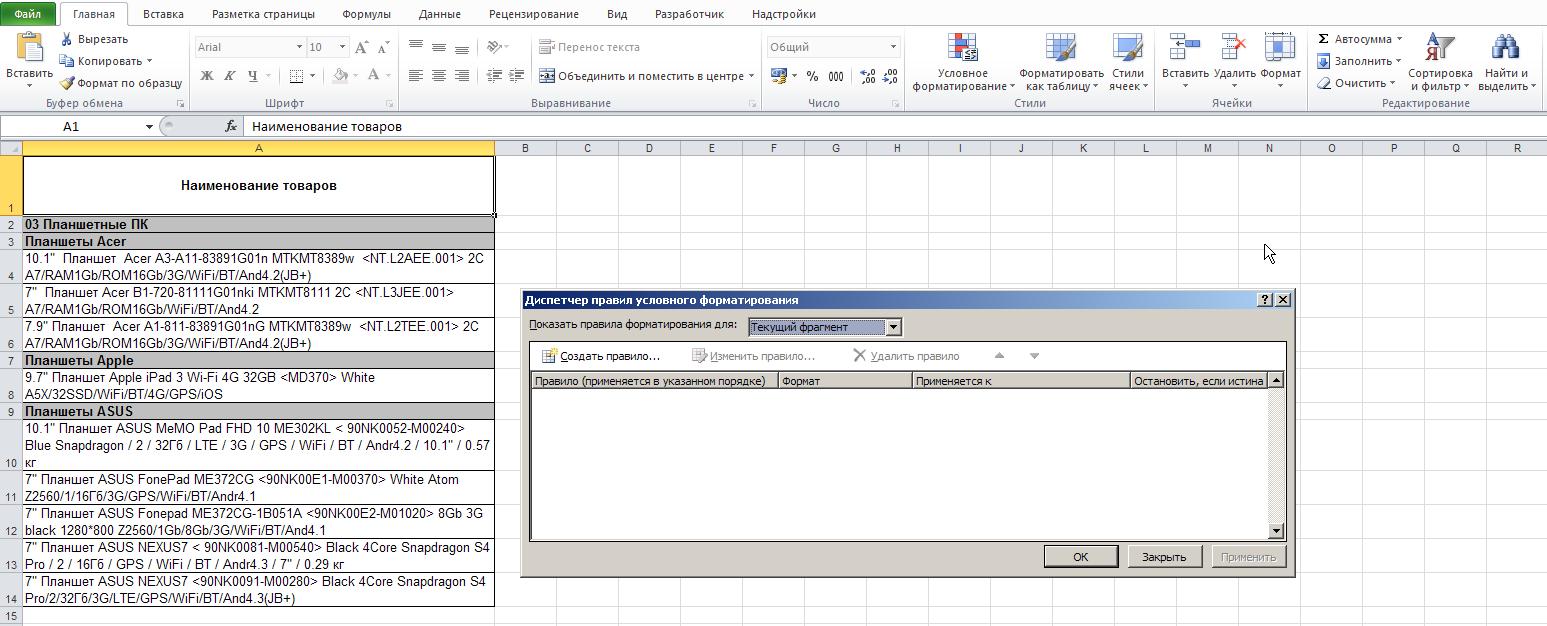 Excel: Лента  - Главная - Стили - Условное форматирование - Управление правилами - Диспетчер правил условного форматирования