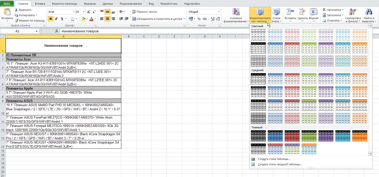 Excel: Лента - Главная - Стили - Форматировать как таблицу