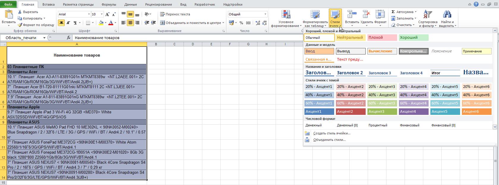 Excel: Лента - Главная - Стили ячеек