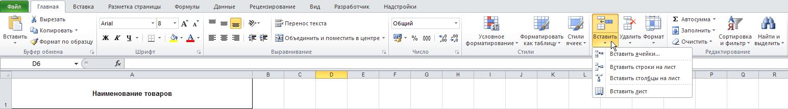 Excel: Лента - Главная - Ячейки - Вставить
