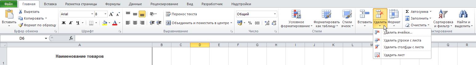 Excel: Лента - Главная - Ячейки - Удалить
