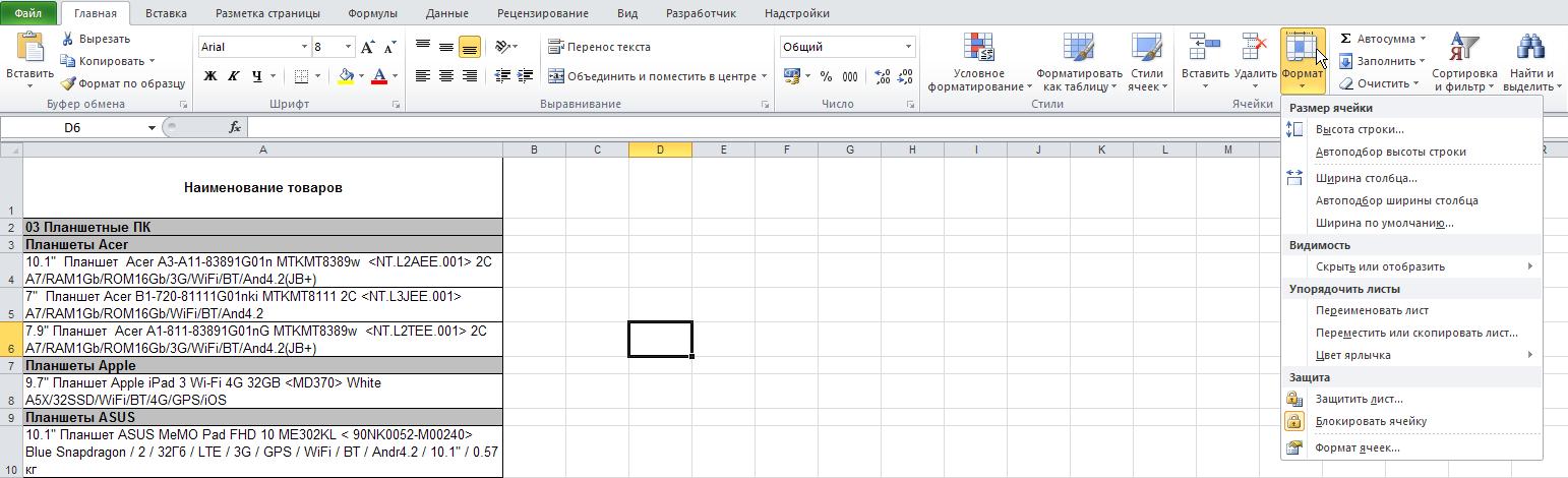 Excel: Лента - Главная - Ячейки - Формат - Список