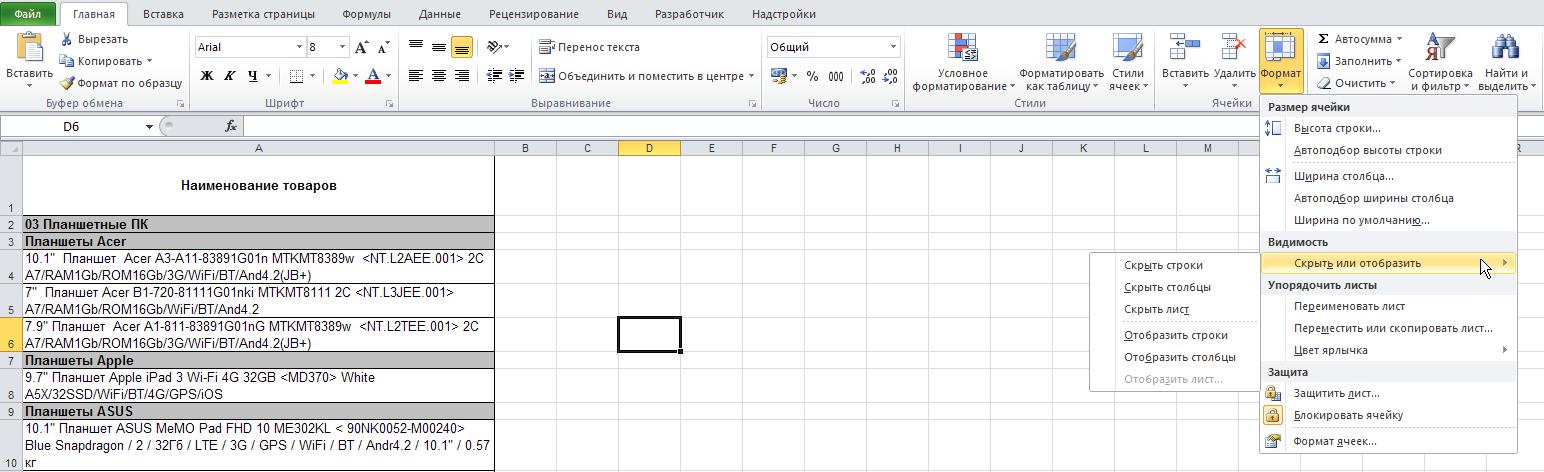 Excel: Лента - Главная - Ячейки - Формат - Видимость - Скрыть или отобразить