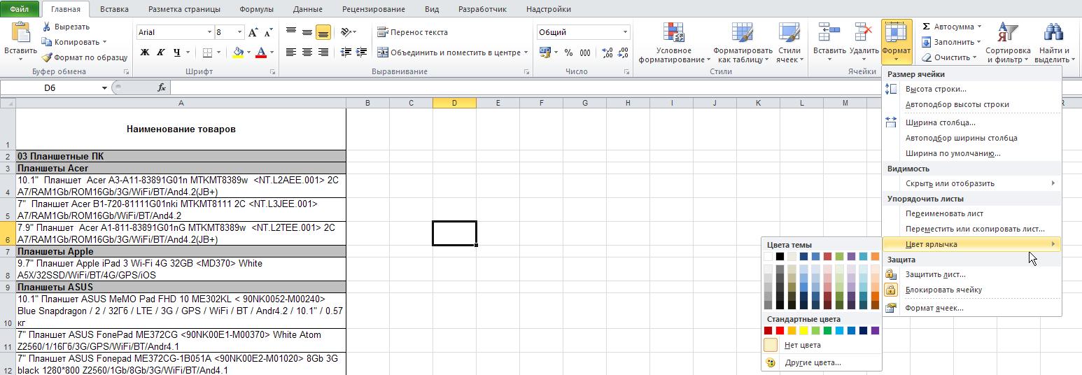 Excel: Лента - Главная - Ячейки - Формат - Цвет ярлычка