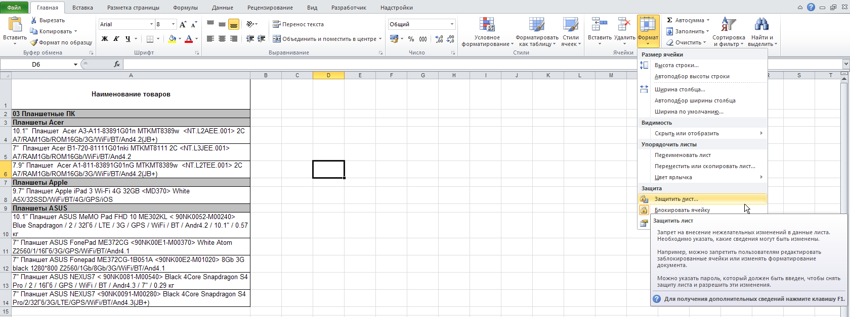 Excel: Лента - Главная - Ячейки - Формат - Защитить лист