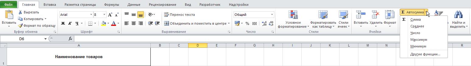 Excel: Лента - Главная - Редактирование - Сумма  - Список