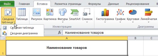 Excel: Лента - Вставка - Таблицы - Сводная таблица - Список