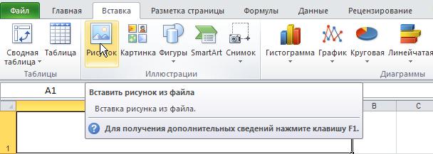 Excel: Лента - Вставка - Иллюстрации - Рисунок