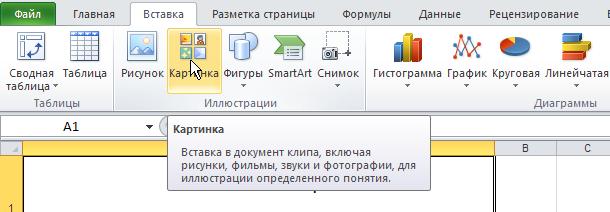 Excel: Лента - Вставка - Иллюстрации - Картинка