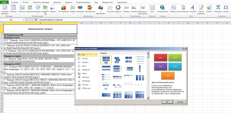 Excel: Лента - Вставка - Иллюстрации - SmartArt