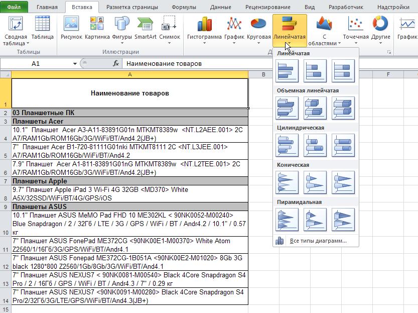 Excel: Лента - Вставка - Диаграммы - Линейчатая