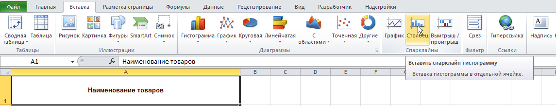 Excel: Лента - Вставка - Спарклайны - Столбец