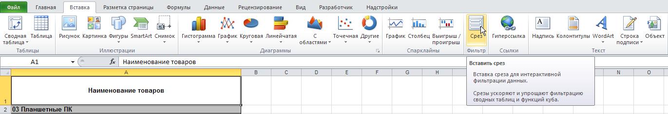 Excel: Лента - Вставка - Фильтр - Срез