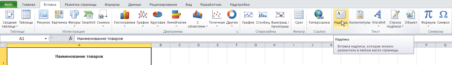 Excel: Лента - Вставка - Текст - Надпись