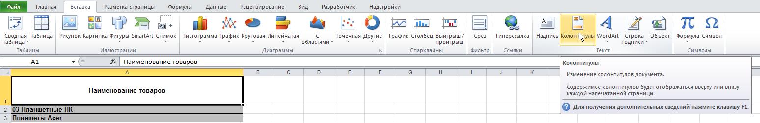 Excel: Лента - Вставка - Текст - Колонтитулы
