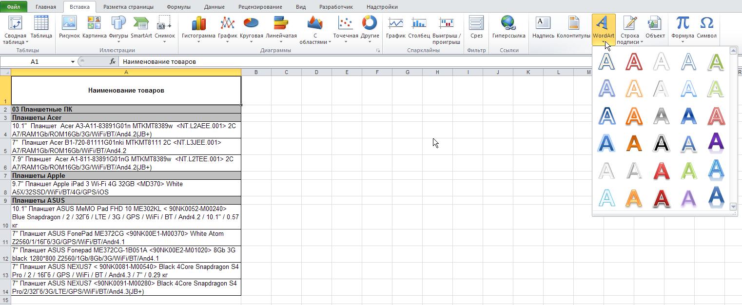 Excel: Лента - Вставка - Текст - WordArt