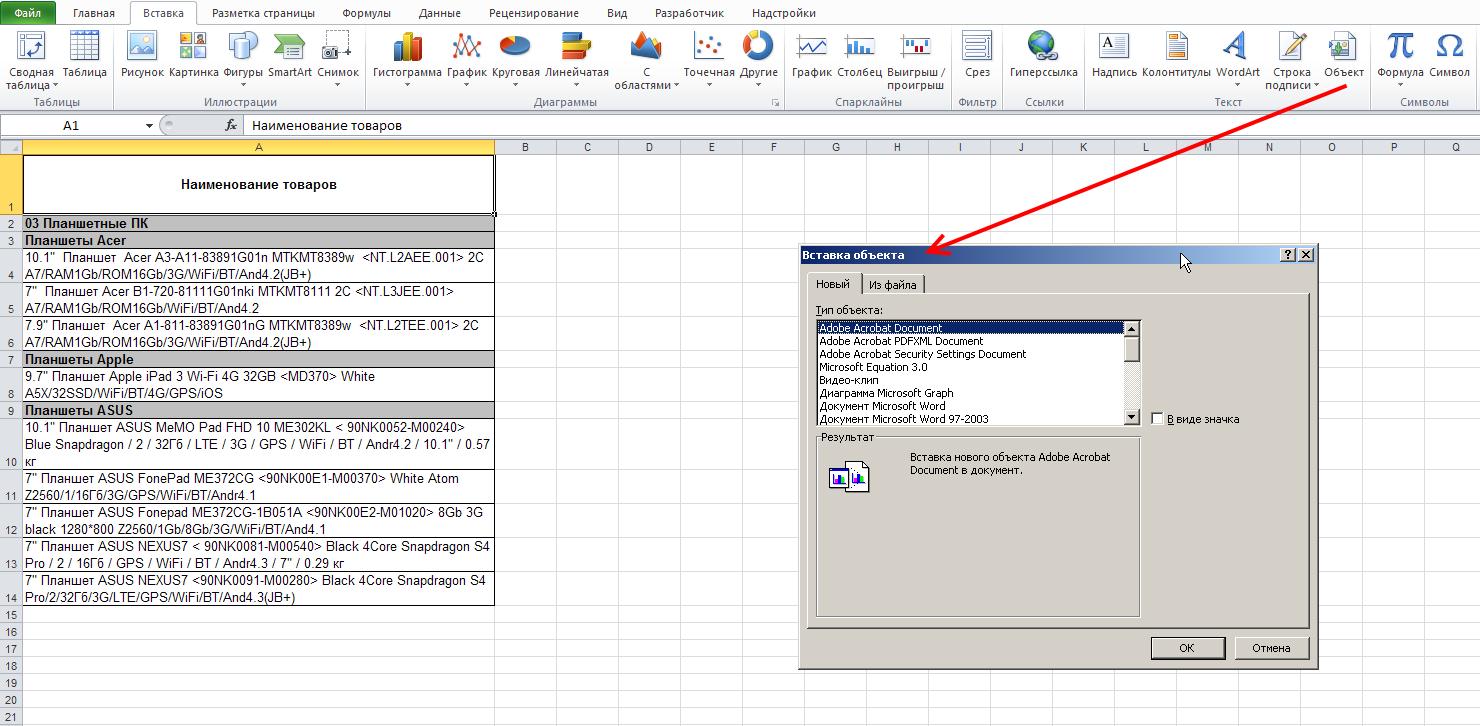 Excel: Лента - Вставка - Текст - Объект