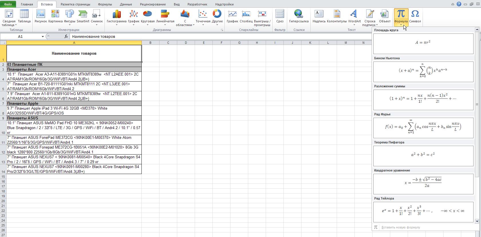 Excel: Лента - Вставка - Символы - Формула