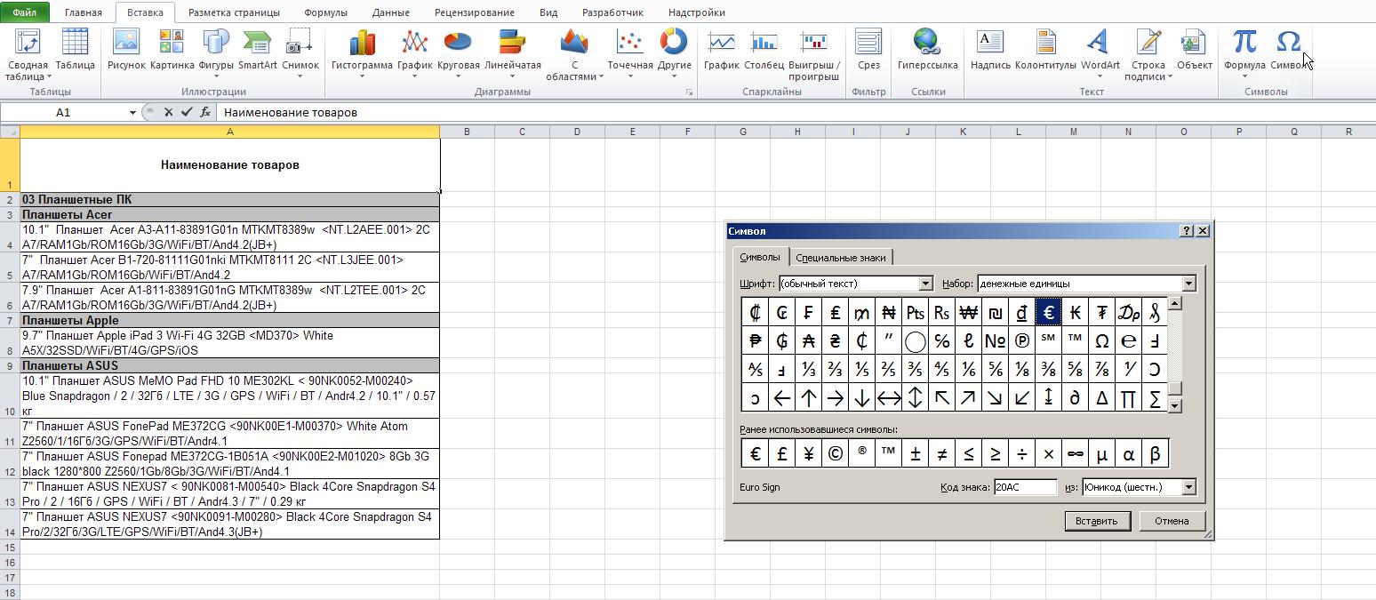 Excel: Лента - Вставка - Символы - Символ