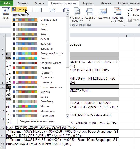 Excel: Лента - Разметка страницы - Темы - Цвета