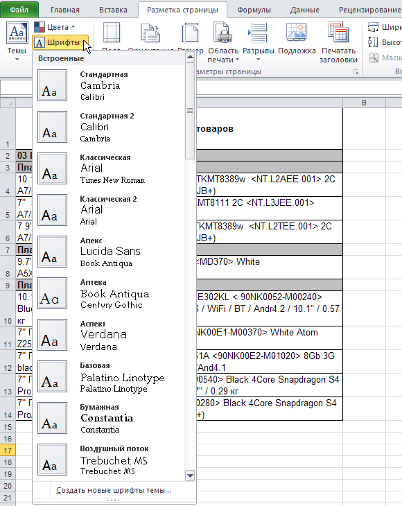 Excel: Лента - Разметка страницы - Темы - Шрифты