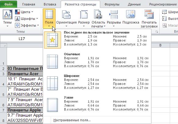 Excel: Лента - Разметка страницы - Параметры страницы - Поля