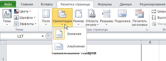 Excel: Лента - Разметка страницы - Параметры страницы - Ориентация