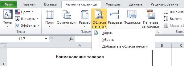 Excel: Лента - Разметка страницы - Параметры страницы - Область печати