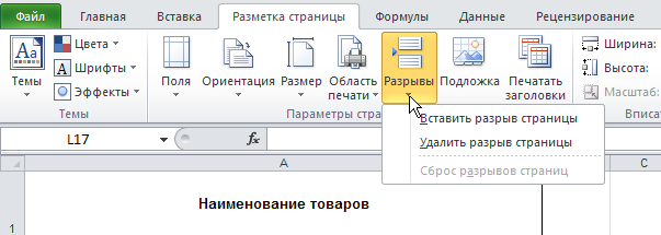 Excel: Лента - Разметка страницы - Параметры страницы - Разрывы