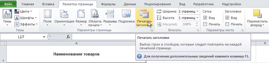 Excel: Лента - Разметка страницы - Параметры страницы - Печатать заголовки