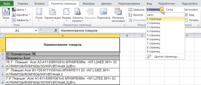 Excel: Лента - Разметка страницы - Вписать - Ширина - Список