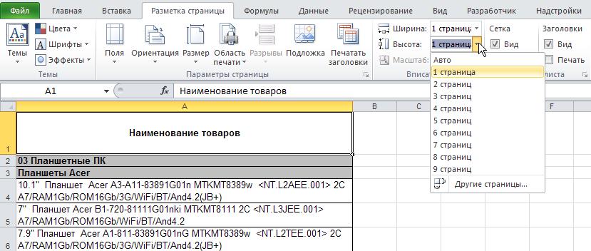 Excel: Лента - Разметка страницы - Вписать - Высота - Список