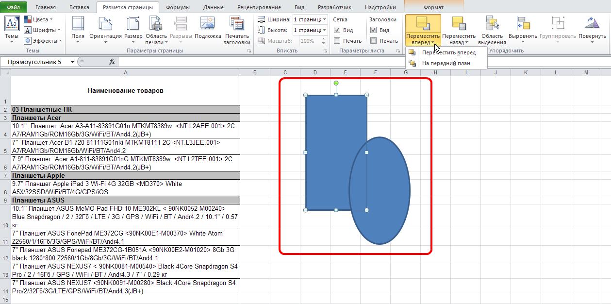 Excel: Лента - Разметка страницы - Упорядочить - Переместить вперед