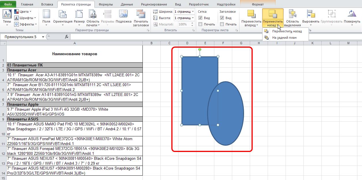 Excel: Лента - Разметка страницы - Упорядочить - Переместить назад