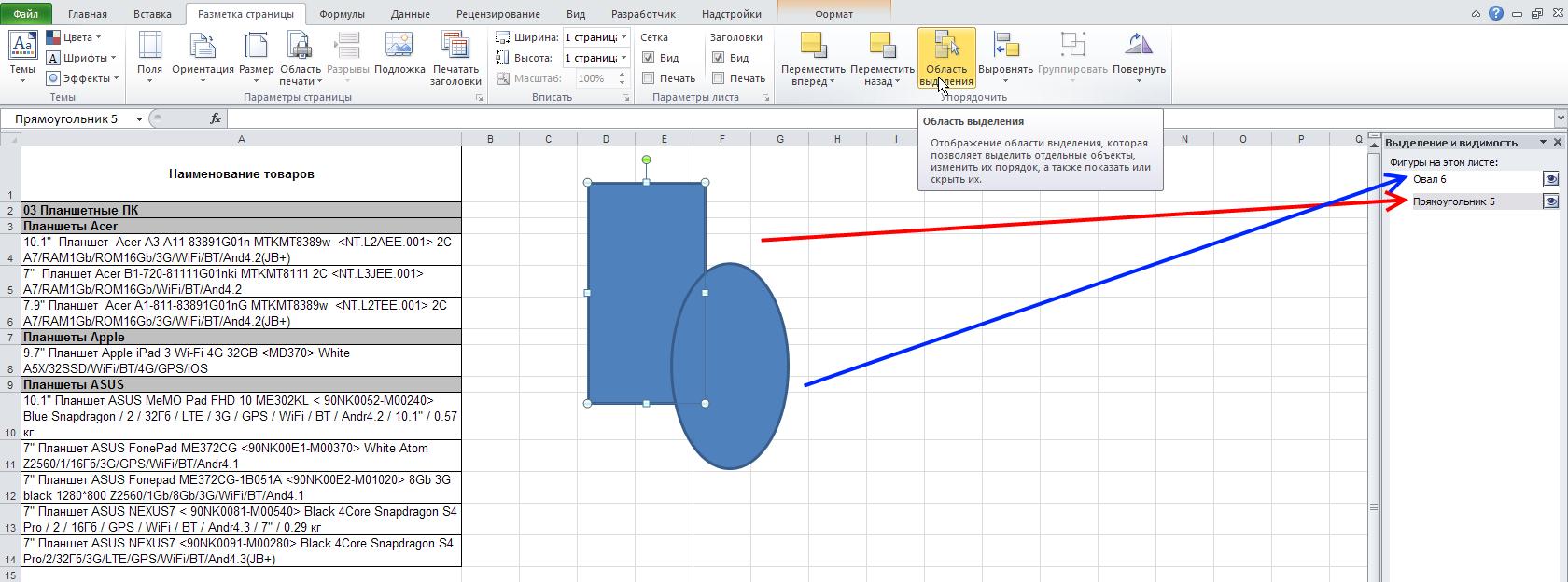 Excel: Лента - Разметка страницы - Упорядочить - Область выделения