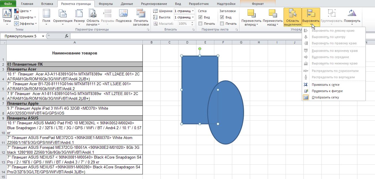 Excel: Лента - Разметка страницы - Упорядочить - Выровнять