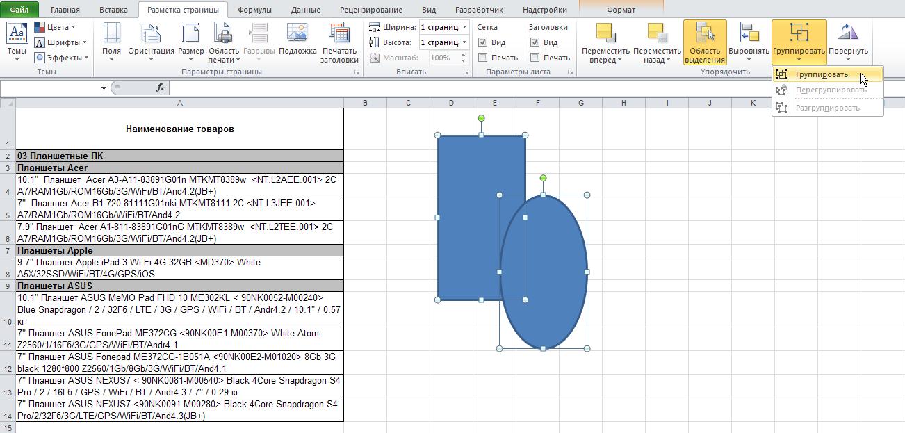 Excel: Лента - Разметка страницы - Упорядочить - Группировать