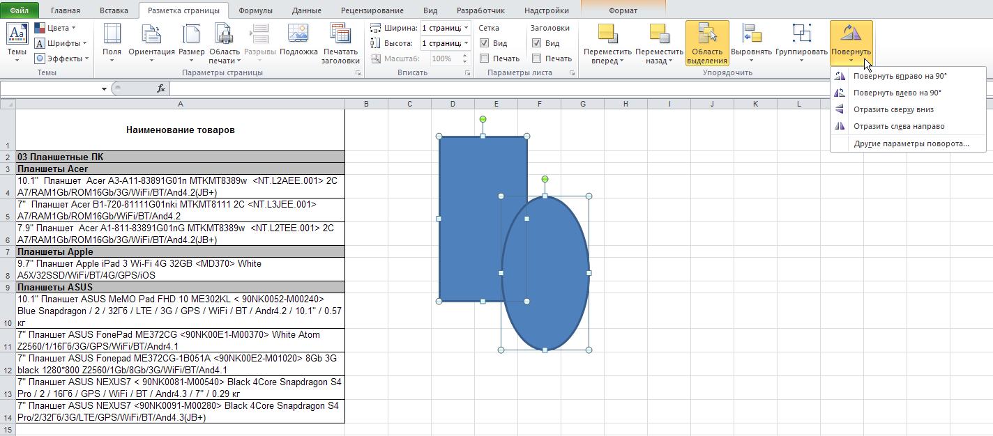 Excel: Лента - Разметка страницы - Упорядочить - Повернуть