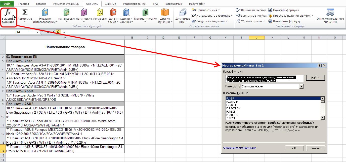 Excel: Лента - Формулы - Библиотека функций - Вставить функцию