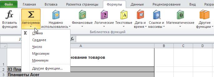 Excel: Лента - Формулы - Библиотека функций - Автосумма
