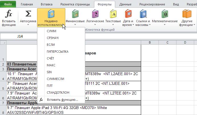 Excel: Лента - Формулы - Библиотека функций - Недавно использовались