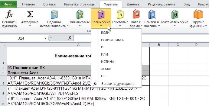 Excel: Лента - Формулы - Библиотека функций - Логические