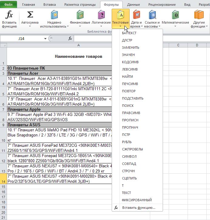 Excel: Лента - Формулы - Библиотека функций - Текстовые