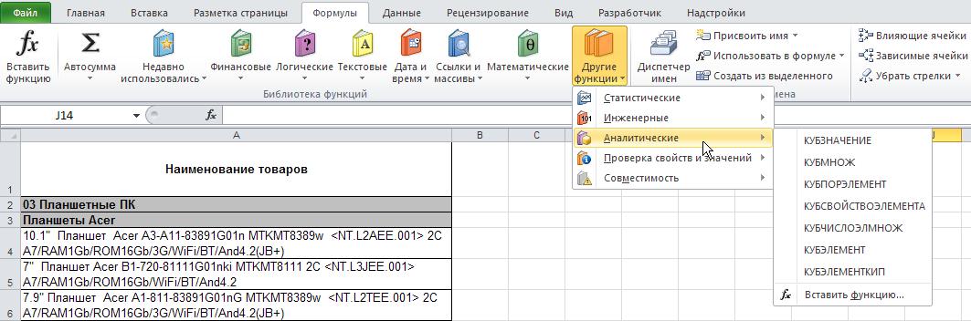 Excel: Лента - Формулы - Библиотека функций - Аналитические
