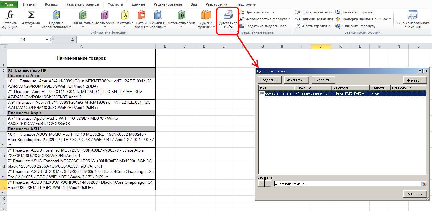Excel: Лента - Формулы - Определенные имена - Диспетчер имен