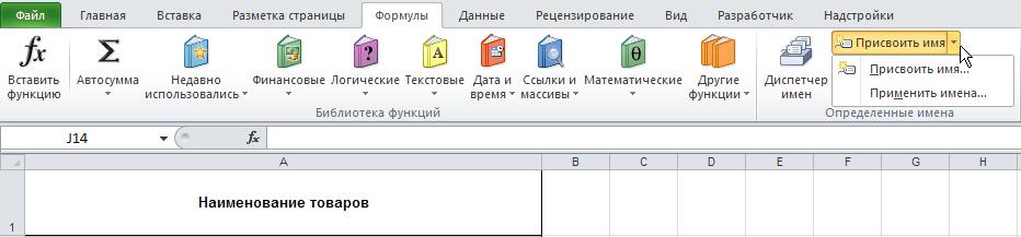 Excel: Лента - Формулы - Определенные имена - Присвоить имя
