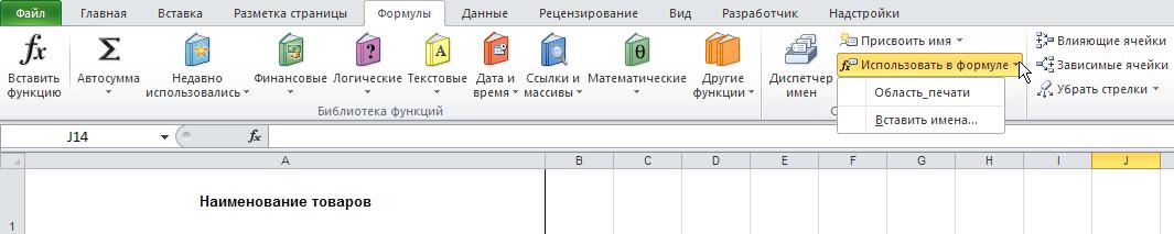 Excel: Лента - Формулы - Определенные имена - Использовать в формуле