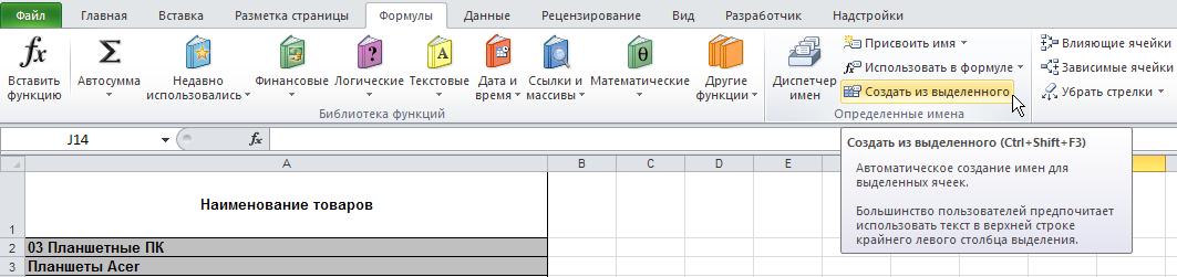 Excel: Лента - Формулы - Определенные имена - Создать из выделенного