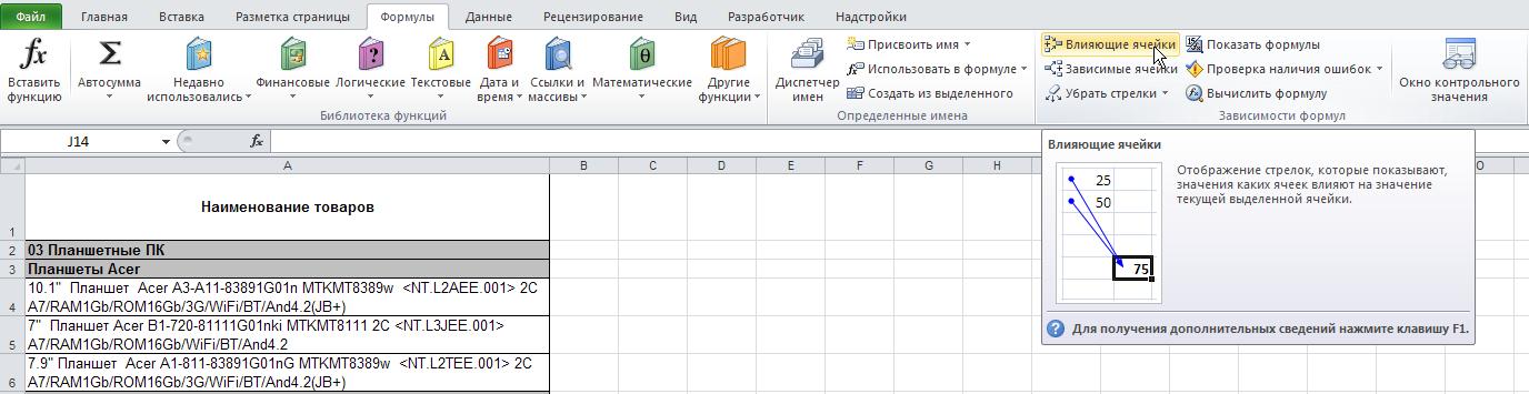 Excel: Лента - Формулы - Зависимости формул - Влияющие ячейки