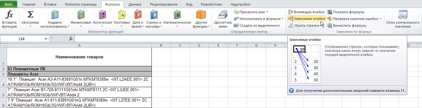 Excel: Лента - Формулы - Зависимости формул - Зависимые ячейки